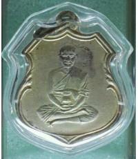เหรียญรุ่นแรกหลวงพ่อเที่ยง วัดส้มเกลี้ยง ปลายบาง บางใหญ่ ปี 2477