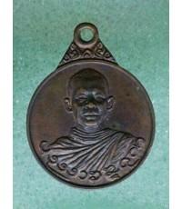 เหรียญรุ่นแรกหลวงพ่อบาง วัดสโมสร ไทรน้อย นนทบุรี