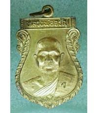 เหรียญเสมาหลวงพ่อจรัญ วัดอัมพวัน สิงห์บุรี