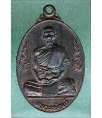เหรียญรูปไข่หลวงพ่อเก๋ วัดปากน้ำ นนทบุรี ปี 2518 เนื้อนวะโลหะ