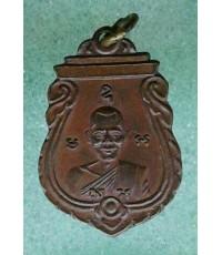 เหรียญหลวงพ่ออรรถ วัดน้ำวน ปทุมธานี รุ่น 2