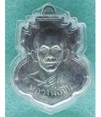 เหรียญรุ่นแรกหลวงพ่อชื่น วัดตำหนักเหนือ ปากเกร็ด ปี 2507 เนื้อเงิน