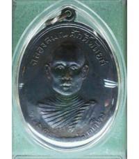 เหรียญรุ่นแรกหลวงพ่ออารย์ วัดสมอ สรรพยา ชัยนาท ปี 2519