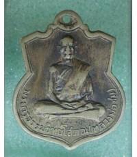 เหรียญรุ่นแรกหลวงพ่อชม วัดตลุก ชัยนาท เนื้ออัลปาก้า