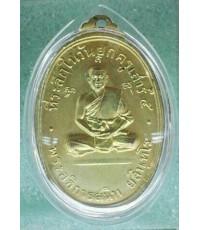 เหรียญรุ่นแรกหลวงพ่อสนิท วัดลำบัวลอย นครนายก กะไหล่ทอง