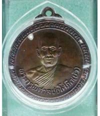 เหรียญรุ่นแรกหลวงพ่อบัว วัดหลวง สรรพยา ชัยนาท