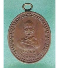 เหรียญรุ่นแรกหลวงพ่อสิน วัดบางบัวทอง นนทบุรี ปี 2481