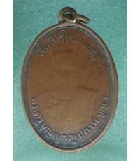 เหรียญรุ่นแรกหลวงพ่อบุญ วัดเขาท่าพระ ชัยนาท ปี 2495 พิมพ์ตื้นนิยม