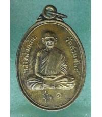เหรียญหลวงพ่อคล้าย ออกที่วัดเสมาเมือง นครศรีธรรมราช ปี 2507