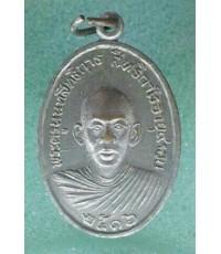 เหรียญรุ่นแรกหลวงพ่อประสิทธิ์ วัดไทรน้อย ปี 2516