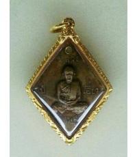 เหรียญข้าวหลามตัดหลวงปู่เอี่ยม วัดสะพานสูง ปี 2507 หลังยันต์เล็ก หนา นิยมสุด เนื้อทองแดงกะไหล่ทอง