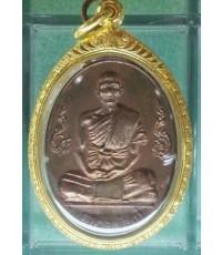 เหรียญรูปไข่หลวงพ่อเก๋ วัดปากน้ำ นนทบุรี ปี 2518 เนื้อนวะ สวยแชมป์ พร้อมเลี่ยมทอง