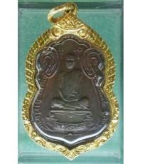 เหรียญเสมาหลวงปู่โต๊ะ วัดประดู่ฉิมพลี กรุงเทพ เนื้อนวะโลหะ พร้อมเลี่ยมทองหนา