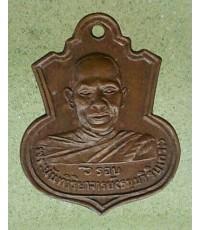 เหรียญหม้อตาลหลวงปู่กุหลาบ วัดใหญ่สว่างอารมณ์ ปากเกร็ด ปี 2515 เนื้อทองแดง