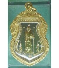 เหรียญเสมาหลวงปู่ศุข วัดปากคลองมะขามเฒ่า ปี 2521 รุ่นศาลหลักเมือง พร้อมเลี่ยมทอง