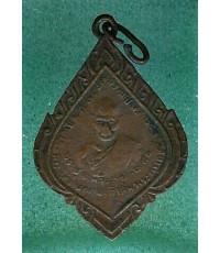 เหรียญรุ่นแรกพระครูเดช วัดท้ายเมือง นนทบุรี ปี 2480 ผู้สร้างโรงเรียนศรีบุญยานนท์ สภาพพอสวย