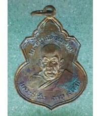 เหรียญหลวงปู่ช่วง วัดบางแพรกเหนือ นนทบุรี ปี 2497 เนื้อทองแดงกะไหล่ทอง