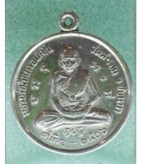 เหรียญกลมหลวงพ่อสำเภา วัดสะพาน ชัยนาท ครั้งที่ 1 ปี 2506 เนื้ออัลปาก้าชุบนิเกิ้ล หายาก