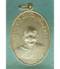 เหรียญรุ่นแรกครูบาอินโต วัดบุญยืน พะเยา ปี 2508 เนื้อทองแดงกะไหล่ทองสวยมาก