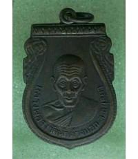 เหรียญเสมาหลวงพ่อจง วัดหน้าต่างนอก อยุธยา ออกที่วัดปราสาท ปี 2506 เนื้อทองแดงรมดำ