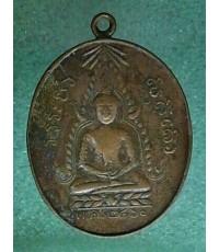 เหรียญรุ่นแรกชินราชวัดหญ้าไทร นนทบุรี ปี 2460 หลังยันต์ใบพัด หายาก