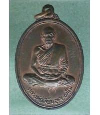 เหรียญรูปไข่หลวงพ่อเพี้ยน วัดเกริ่นกฐิน ลพบุรี รุ่น 2 ปี 2538 เนื้อนวะมีจาร สภาพสวยเดิมๆ