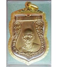เหรียญเสมาหลวงพ่อมุ่ย วัดดอนไร่ สามชุก ปี 12 พร้อมเลี่ยมทอง