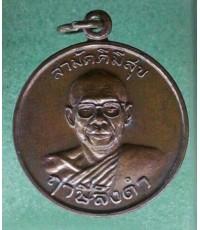 เหรียญกลมสามัคคีมีสุขหลวงพ่อฤาษีลิงดำ วัดท่าซุง อุทัยธานี ปี 2521 เนื้อทองแดง สภาพสวยเดิมๆ