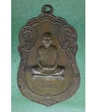 เหรียญเสมาหลวงปู่โต๊ะ วัดประดู่ฉิมพลี กรุงเทพ ปี 2517 เนื้อทองแดงสภาพสวยเดิมๆ