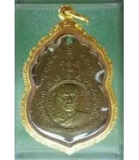 เหรียญรุ่นแรกหลวงพ่อทองสูข วัดสะพานสูง ปากเกร็ด ปี 2507 หลังยันต์เล็ก เนื้อฝาบาตร พร้อมเลี่ยมทอง
