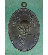 เหรียญรุ่นแรกหลวงพ่อฉาบ วัดคลองจันทร์ หันคา ชัยนาท พิมพ์นิยมหลังโยมแผ้ว ปี 2510