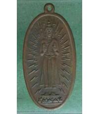 เหรียญรุ่นแรกหลวงพ่อพระลอย วัดโคกเข็ม ชัยนาท สภาพสวยเดิมๆ