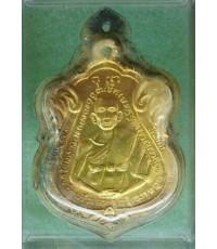 เหรียญรุ่นแรกหลวงพ่อณรงค์ วัดมะเกลือ กรุงเทพ พิมพ์นิยม เนื้อทองแดงกะไหล่ทอง สวยเดิมๆ