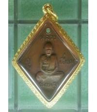 เหรียญข้าวหลามตัดหลวงปู่เอี่ยม วัดสะพานสูง บล็อควงเดือนหลังยันต์บี้ พร้อมเลี่ยมทอง