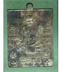 เหรียญสี่เหลี่ยมหลวงปู่ศุข วัดปากคลองมะขามเฒ่า ชัยนาท เนื้อเงิน หายาก