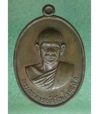 เหรียญรุ่นแรกหลวงพ่อสร้อย วัดเลียบ ออกวัดดอกบัว สุพรรณบุรี ปี 2517 เนื้อนวะ หายากมาก