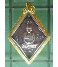 เหรียญข้าวหลามตัดหลวงปู่เอี่ยม วัดสะพานสูง ปี 2539 รุ่น 100 ปี เนื้อเงินพร้อมเลี่ยมทอง