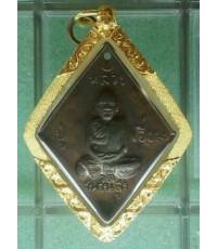 เหรียญข้าวหลามตัดหลวงปู่เอี่ยม วัดสะพานสูง ปี 2539 รุ่น 100 ปี เนื้อนวะพร้อมเลี่ยมทอง
