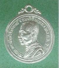 เหรียญกลมหลวงปู่กุหลาบ วัดใหญ่สว่างอารมณ์ ปากเกร็ด ปี 2515 เนื้อเงินมีจาร หายาก