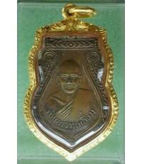เหรียญเสมาหลวงปู่เอี่ยม วัดสะพานสูง บล็อคหลังหลุม เนื้อฝาบาตร พร้อมเลี่ยมทอง