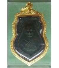 เหรียญเสมาหลวงปู่เอี่ยม วัดสะพานสูง บล็อคหลังเรียบ เนื้อทองแดงรมดำหายาก พร้อมเลี่ยมทอง