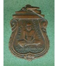 เหรียญรุ่นแรกหลวงพ่ออาจ วัดคลองบุญ ปทุมธานี ปี 2497 พิมพ์นิยม