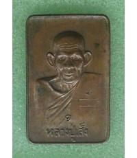 เหรียญสี่เหลี่ยมหลวงพ่อเส็ง วัดบางนา ปทุมธานี ปี 2521