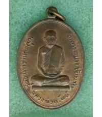 เหรียญรุ่นแรกหลวงพ่อทรัพย์ วัดตลุก สรรพยา ชัยนาท ปี 2517 พิมพ์นิยม หูมีเลข 1