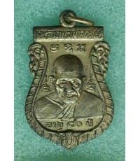 เหรียญเสมาหลวงพ่อเปาะ วัดช่องลม ราชบุรี ปี 2497 เนื้อทองแดงกะไหล่ทอง