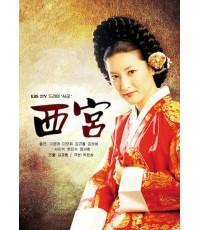 West Palace /Seo Goong ตำหนักนางพญา 6 แผ่น พากษ์ไทย ช่อง 3