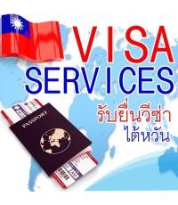 Visa services (Taiwan) รับยื่นวีซ่าไต้หวัน