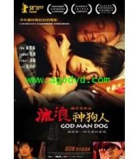 God Man Dog (2007)(บรรยายไทย)