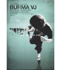 Burma VJ : Reporting from a Closed Country (2009)(บรรยายอังกฤษ)