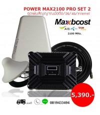 ชุด POWERMAX BOOSTER 2100 PRO SET 2 ชุดเพิ่มสัญญาณมือถือ คลื่น 2100